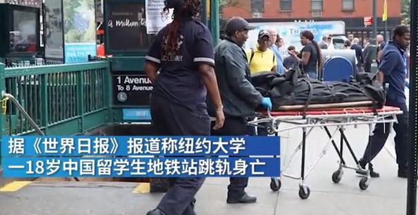 纽约大学中国留学生跳轨 警方: