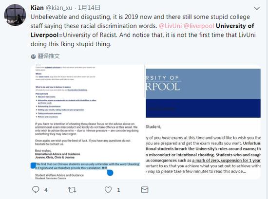 利物浦大学中文提醒学生不要舞弊 校长发布声明致歉