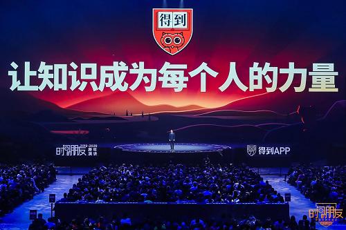 罗振宇公开2020「得到」新举措:向社会捐赠一万小时知识讲座