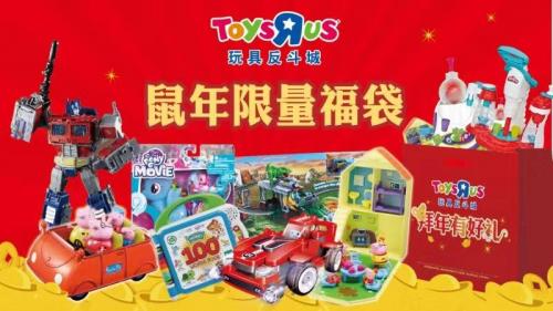 """门店反斗城""""鼠年玩具节""""贺玩具玩具持续扩张加速新禧婴儿好大布局图片"""